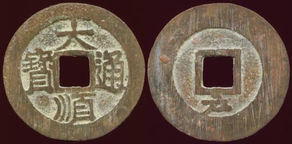Zhang Xianzhong - Hu