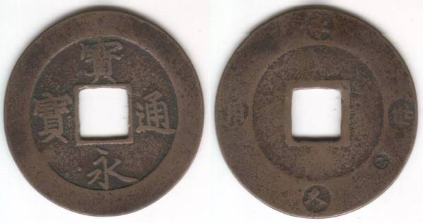 Ho Ei Tsu Ho (Japan)