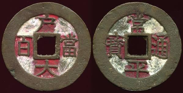 Korea 100 Mun - colored