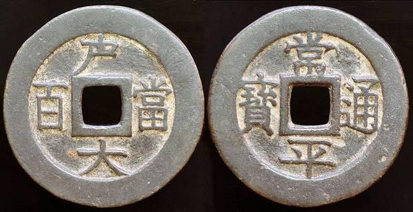Korea 100 Mun - 1866