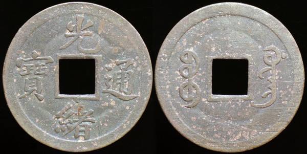 Emp. De Zong struck in Guangzhou
