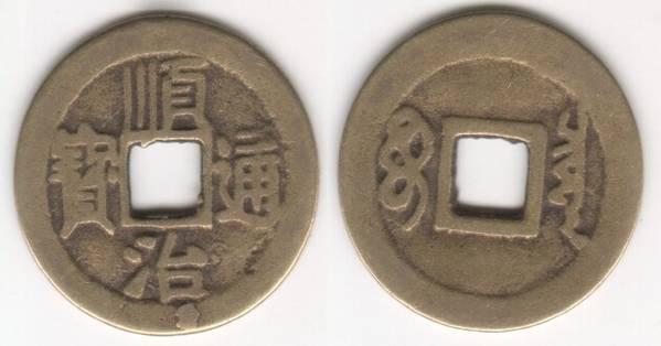SHUN XI TONG BAO