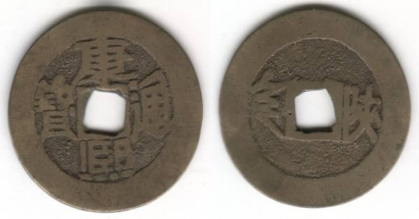 KANG XI TB (Xian, Shaanxi)