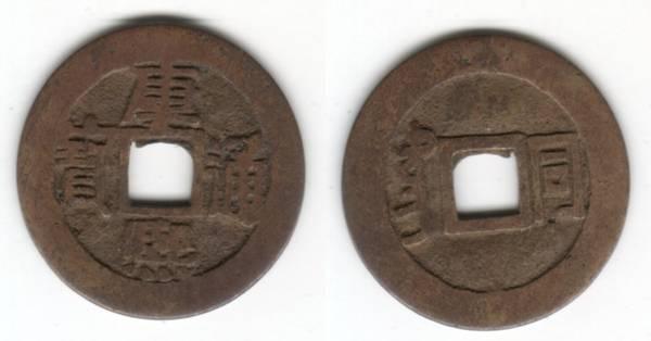 Kang Xi TB (Datong, Shanxi)