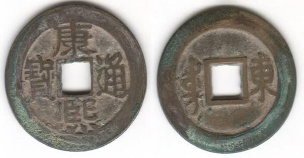 KANG XI TONG BAO (Jinan)