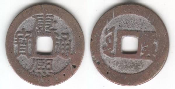KANG XI TONG BAO (YUNNAN)