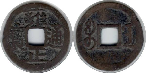 Yong Zheng Tong Bao