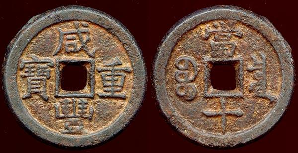 PekingIron10