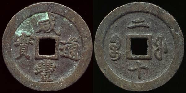 Fujian - 20 Cash