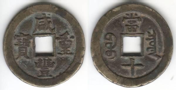 XIAN FENG ZHONG BAO 10 CASH