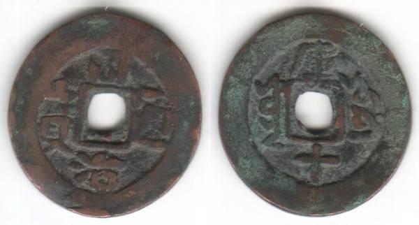 TONG ZHI TONG BAO 10 CASH