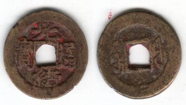 GUANG XU TB Fuzhou