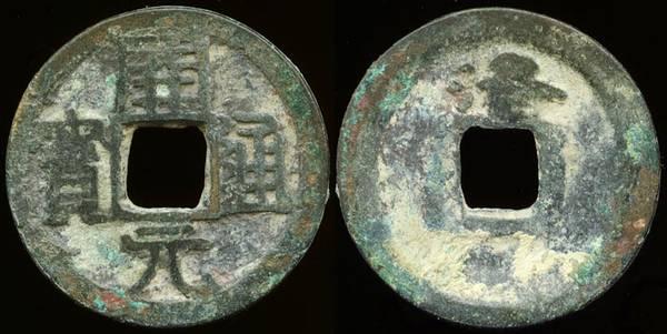 Huichang Kai Yuans - Chinese Collection