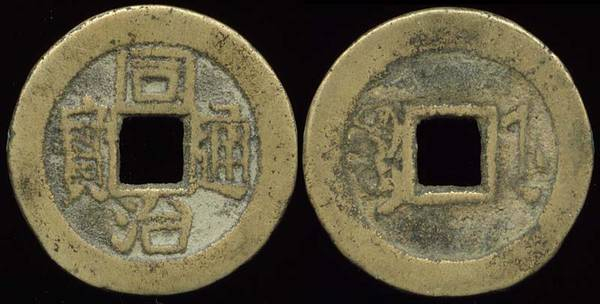 Mu Zong - Chinese Collection