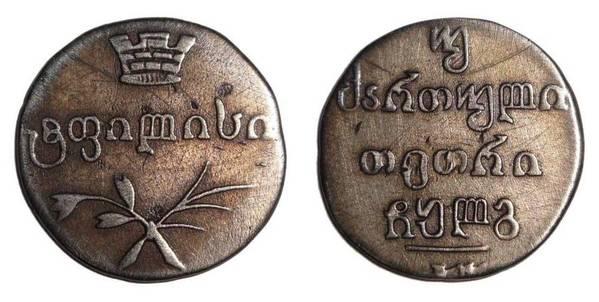 GEORGIA (RUSSIAN VASSAL)~2 Bisti 1833