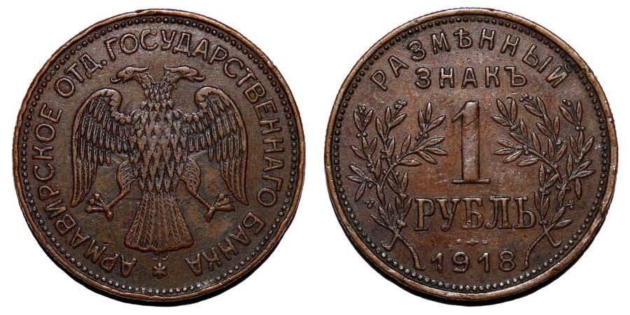 ARMAVIR (MUNICIPAL)~1 Ruble 1918