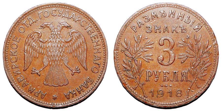 ARMAVIR (MUNICIPAL)~3 Ruble  1918