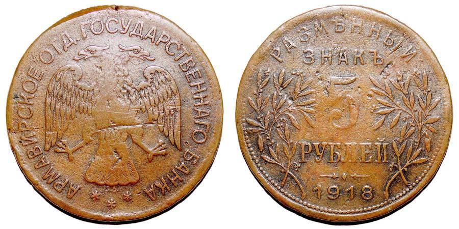 ARMAVIR (MUNICIPAL)~5 Ruble 1918
