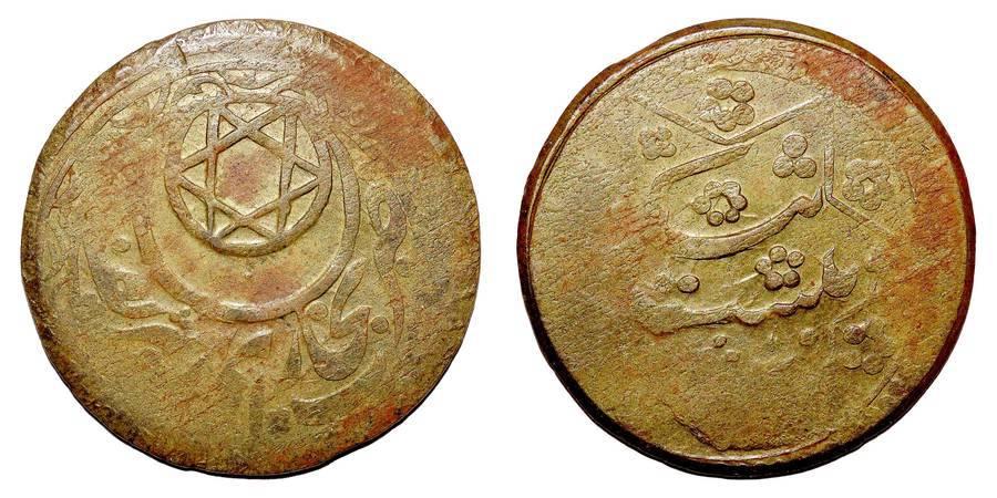 BUKHARA (EMIRATE)~20 Tenge 1337 AH/1919 AD