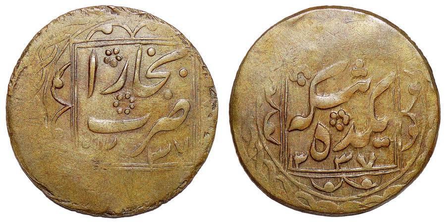 BUKHARA (EMIRATE) ~10 Tenge 1337 AH/1919 AD