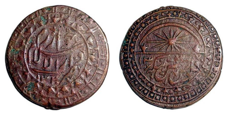 KHIVA (KHANATE)~5 Tenge 1337 AH/1919 AD
