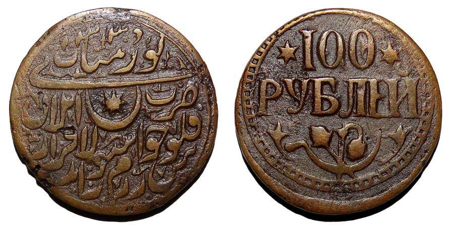 KHWAREZM SOVIET PEOPLES REPUBLIC~100 Ruble 1339 AH/1921 AD