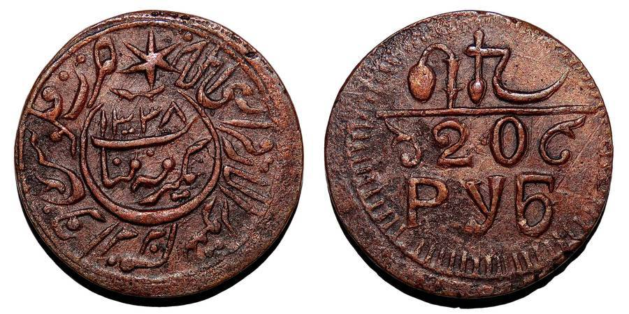 KHWAREZM SOVIET PEOPLES REPUBLIC~ 20 Ruble (Type 1) 1338 AH/1920 AD