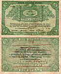 Archangelsk_White_Government-Municipal_3_Ruble_1918.jpg