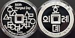 Kor_Hangul_20K.jpg