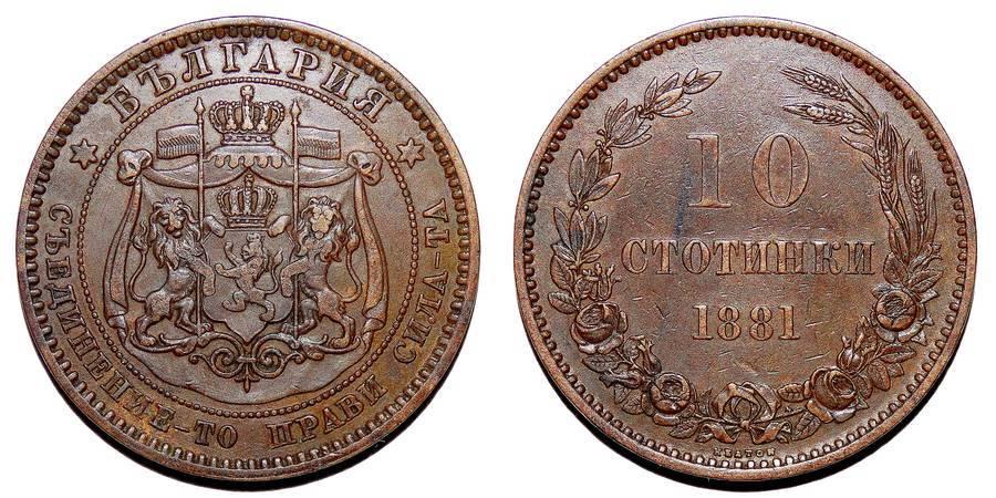 BULGARIA (PRINCIPALITY)~10 Stotinki 1881